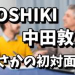 YOSHIKIと中田敦彦(あっちゃん)が初対談!出会いや接点はあったの?