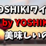 YOSHIKIがプロデュースしたワイン「Y by YOSHIKI」の味は美味しいの?