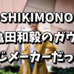 【YOSHIKIプロデュース】YOSHIKIMONOと亀田和毅のガウンは同じメーカー!