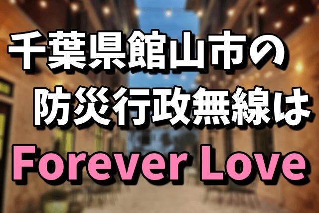 YOSHIKIとToshiの出身地(千葉県館山市)の防災行政無線は「Forever Love」!放送時間帯は?
