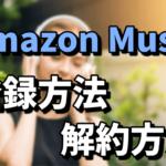 Amazon Prime Musicはプライム会員なら無料!登録方法と解約方法まとめ