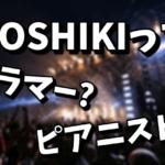 YOSHIKIはドラマー?ピアニスト?人気なのはどちらなのか?