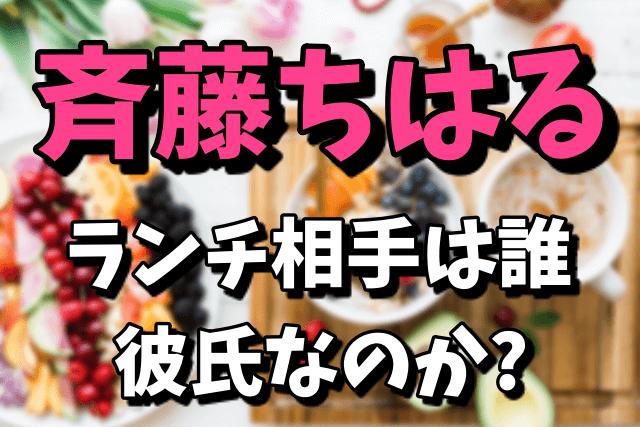 斉藤ちはるのランチ相手は誰で彼氏なの?焼肉店Kは表参道のどこ?