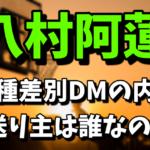 八村阿蓮への人種差別DMの内容|送り主のたかひろ5025(インスタアカウント)は誰?
