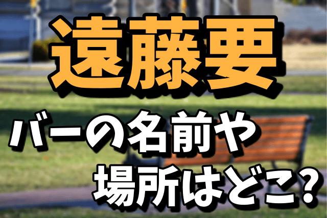 【元俳優】遠藤要は引退したの?徳島のバーの名前や場所を調査!