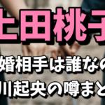 上田桃子の結婚相手は誰?小川起央の噂は本当なの?【プロフィール付き】
